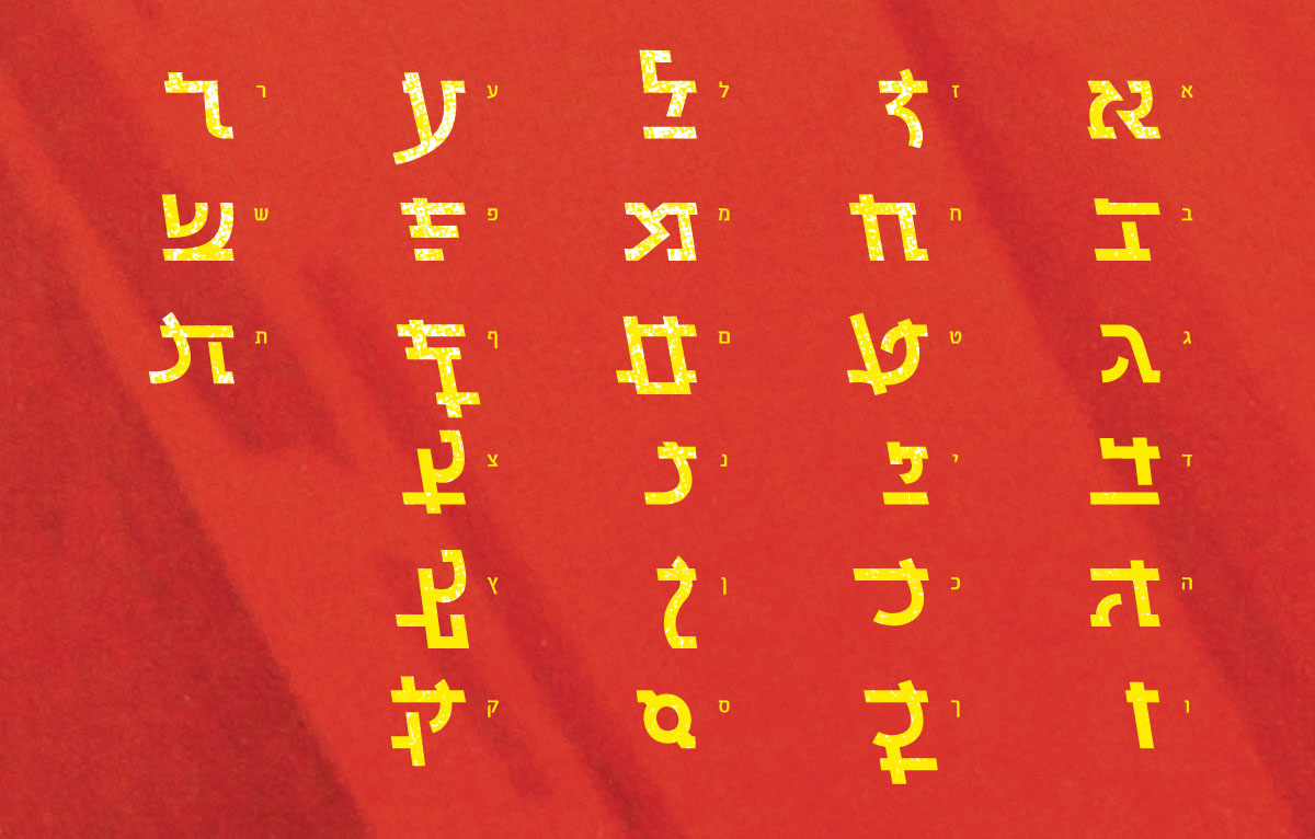 Korean- Hebrew full alpahbet