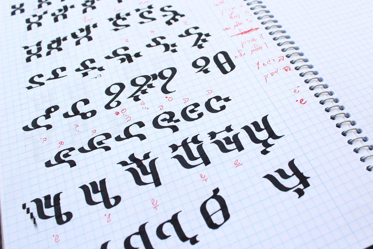 Ethiopian-Hebrew Calligraphy