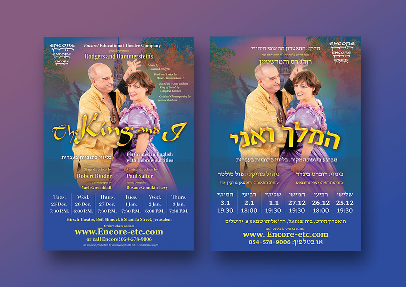 The King and I Poster - English and Hebrew